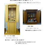 しんえい堂おすすめの家具調仏壇
