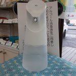 店頭にアルコール自動噴霧器を導入しました。
