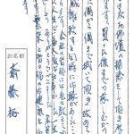 斉藤様から御礼のお手紙を頂戴しました。